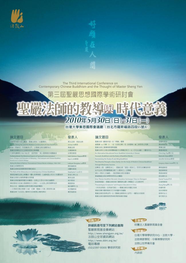 _xue_shu_yan_tao_84x59